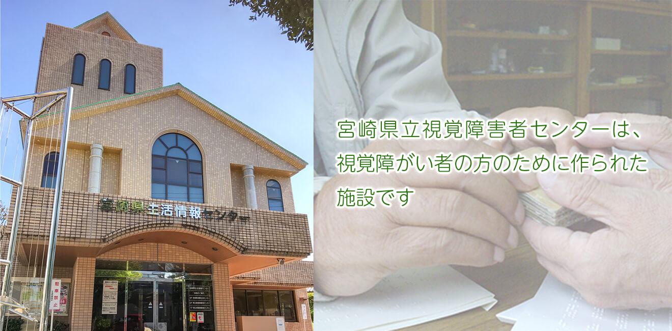 宮崎県立視覚障害者センターは、視覚障害者の方のために作られた施設です